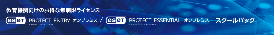 ESET Endpoint Protection スクールパック
