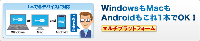 WindowsもMacもAndroidもこれ1本でOK!