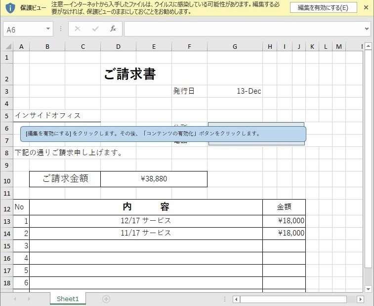「VBA/TrojanDownloader.Agent」をMicrosoft Excelで開いた画面