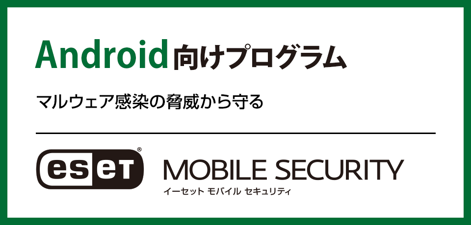 ESET Mobile Security for Android インストールはこちら
