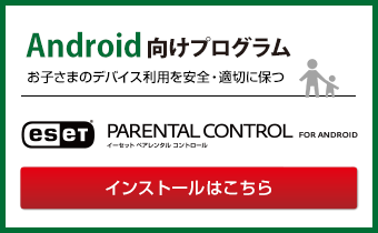 ESET Parental Control for Androidのインストールはこちら
