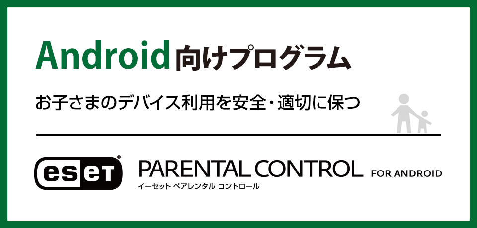 ESET Parental Security for Android インストールはこちらy