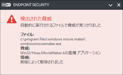 Win32/Hoax.MovieMakerの検出画面(ESET ENDPOINT SECURITY)