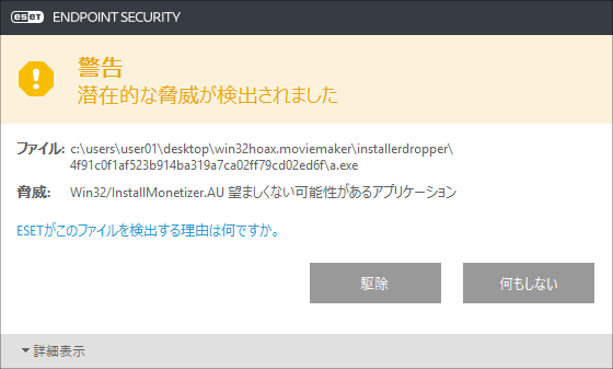 Win32/InstallMonetizer.AUの検出画面 (ESET ENDPOINT SECURITY)