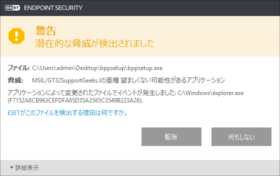 ESET Endpoint Security V6.5における検出画面