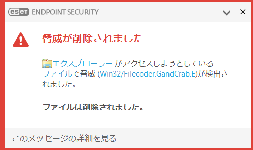 ESET Endpoint Security V6.6におけるWin32/Filecoder.GandCrabの検出画面