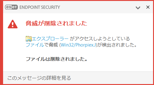 ESET Endpoint Security V6.6におけるWin32/Phorpiexの検出画面
