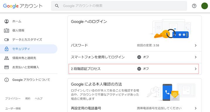 認証 google 二 段階